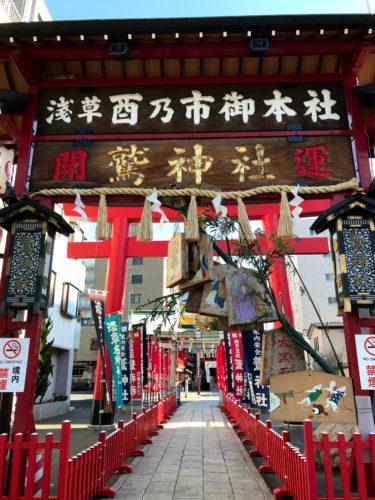 鷲神社(酉の市御本社)にお参りに行きました。