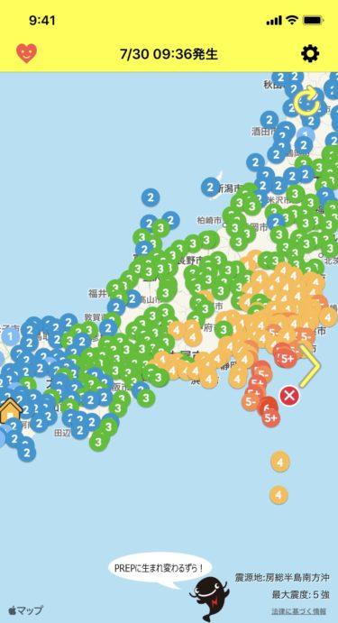 令和2年7月30日朝の地震速報