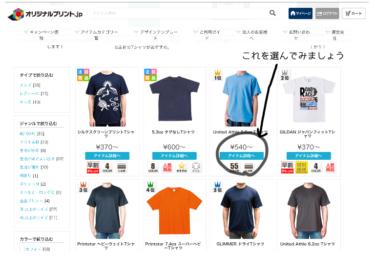 副業体験!片っ端から挑戦だー。BASEは本当に売れるのか?②オリジナルプリント.jp
