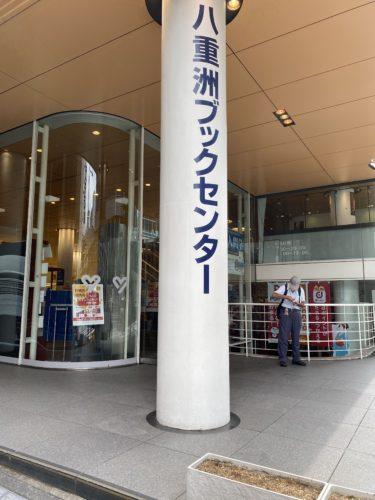 専門書を買いに八重洲ブックセンターへ(ガラガラの東京駅の写真あり)