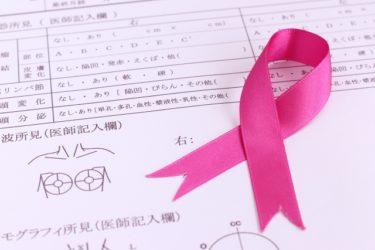 乳がん検診で要精密検査になった話・その①