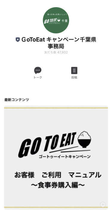 10月8日発売開始した千葉県GOTOイート電子クーポンを買ってみた!
