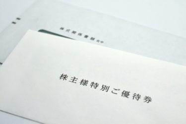 収入につながる副業を1から解説!【投資編】①株式