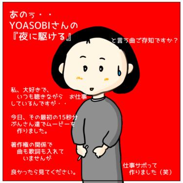 YOASOBIさんの「夜を駆ける」を聴きながら作ったペラペラマンガ!