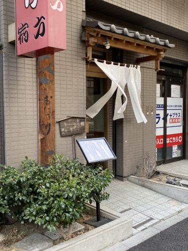 ミシュランガイド掲載・おにぎり浅草宿六に行って来ました。