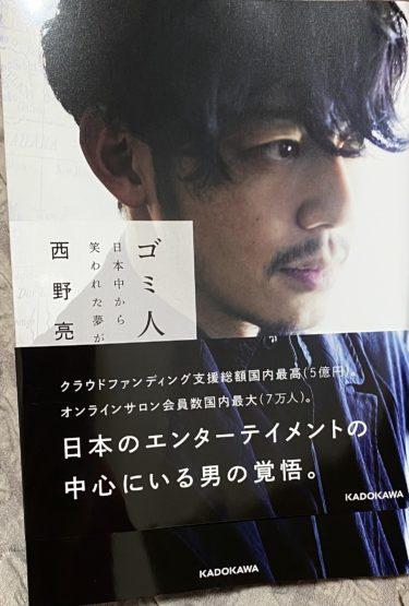 キンコン西野さんの著書『ゴミ人間』は読む価値ありだと思う。