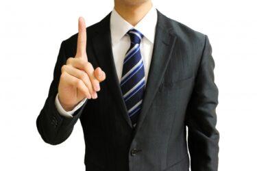 必勝就活宣言!完全攻略法ベスト3・面接対応してたからわかる「唯一無二になって採用される人材になろう」