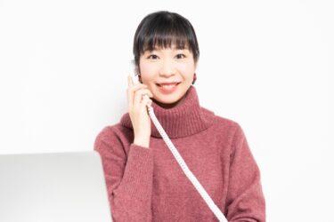 初めての在宅お仕事「電話対応時の注意点」