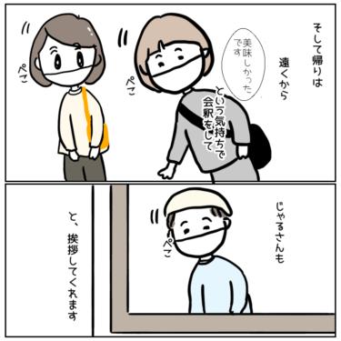 東京都の居酒屋さんを応援するマンガ