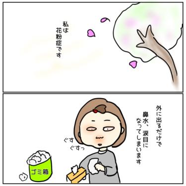 花粉症マンガ