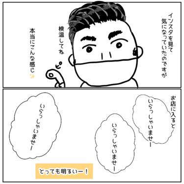 練馬の美味しい店「ICHI〜離れ〜」