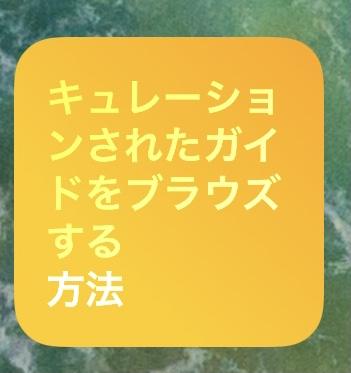 iPadProの画面に突如出てきたイミフな言葉を調べてみた。
