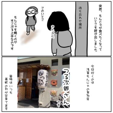 浅草もんじゃ「つる次郎」めちゃ美味しい(マンガ)