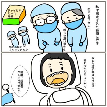 歯医者を変えますか?(マンガ)