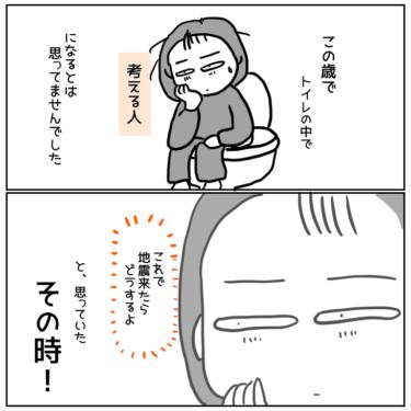 ぎっくり腰になった話マンガ(前編)