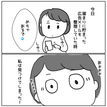 まんが「松坂桃李さんが来る?」