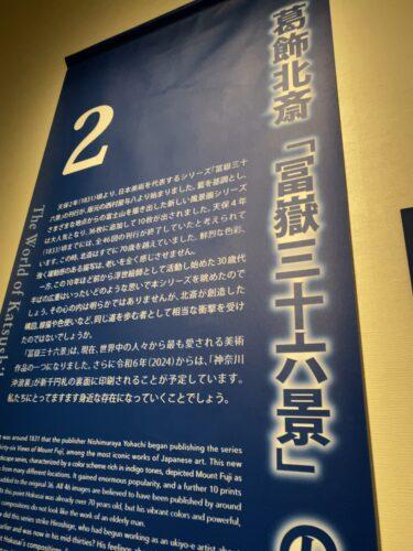 江戸東京博物館「葛飾北斎展」